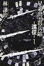 星系出雲の兵站-遠征-1