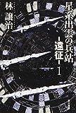 星系出雲の兵站-遠征-1 (ハヤカワ文庫JA)