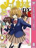 メイちゃんの執事DX 8 (マーガレットコミックスDIGITAL)