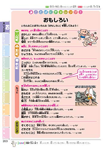 チャレンジ小学国語辞典カラー版第2版