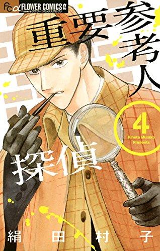 [絹田村子] 重要参考人探偵 第04巻