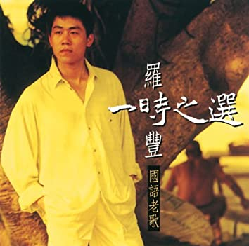 The Greatest Of Lou Shi Feng