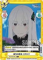 Reバース RZ/001B-105S 魔女の茶会 エキドナ (R+ レア) ブースターパック Re:ゼロから始める異世界生活