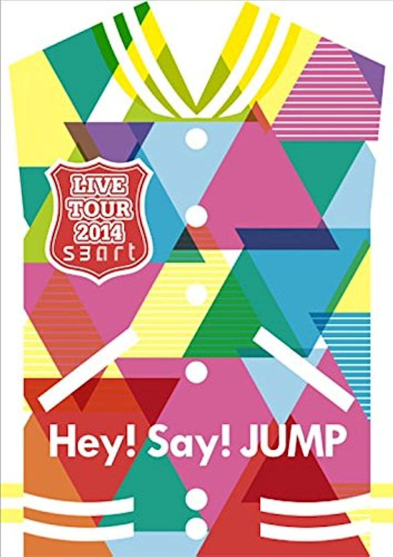 ほのか確認トンHey! Say! JUMP LIVE TOUR 2014 smart(通常盤) [DVD]