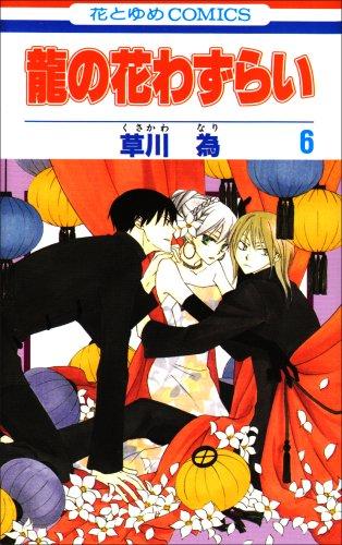 龍の花わずらい 第6巻 (花とゆめCOMICS)