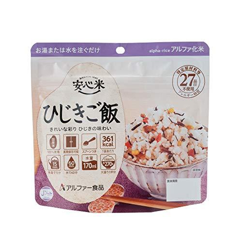 非常食 アルファ米 安心米「ひじきご飯 50食セット/箱」5年保存 国産米100%