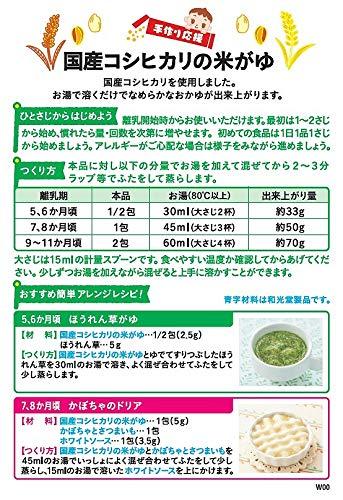 和光堂『手作り応援国産コシヒカリの米がゆ』