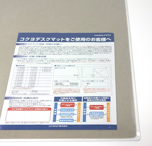 KOKUYO(コクヨ)『デスクマット(マ-847NM)』