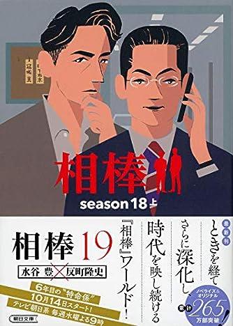 相棒 season18 上 (朝日文庫)