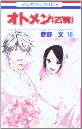 オトメン(乙男) 第18巻 (花とゆめCOMICS)