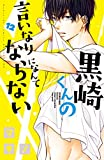 黒崎くんの言いなりになんてならない(12) (別冊フレンドコミックス)