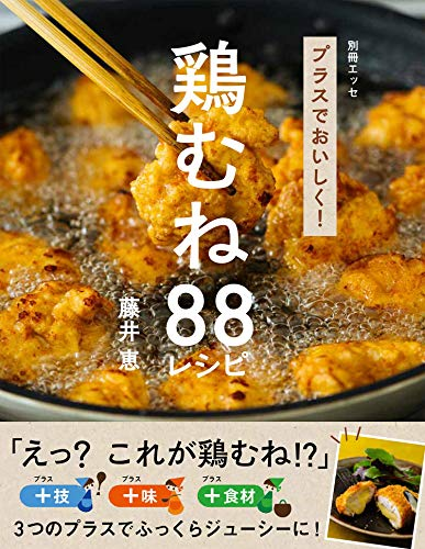 プラスでおいしく! 鶏むね88レシピ (別冊エッセ)