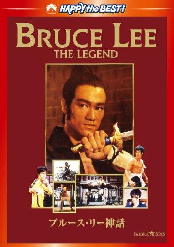 ブルース・リー神話 [DVD]