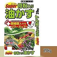 スーパー骨粉入り油かす 20kg【同梱・代引不可】