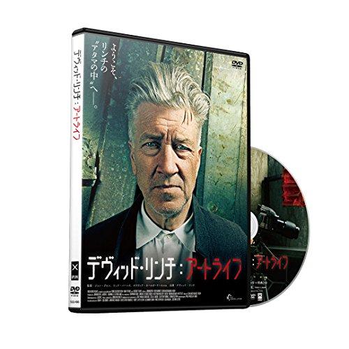 デヴィッド・リンチ:アートライフ [DVD]