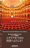 オペラでイタリア語