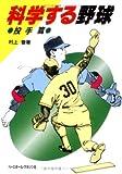 科学する野球 (投手篇)
