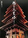 甦る五重塔―身延山久遠寺