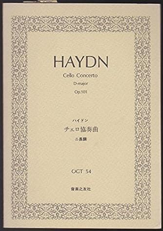 OGT-54 ハイドン チェロ協奏曲 ニ長調 (ミニチュア・スコア)