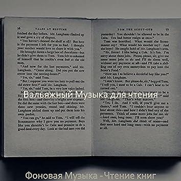 Фоновая Музыка - Чтение книг