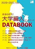 まるわかり!大学編入データブック〈2020-2021年度版〉