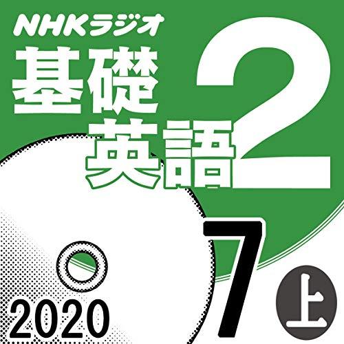 『NHK 基礎英語2 2020年7月号 上』のカバーアート