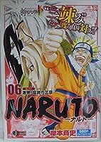 NARUTO 伝ノ6 (SHUEISHA JUMP REMIX)
