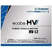 G&Yuバッテリー 【ハイブリッド車補機用バッテリー液式タイプ】 HV-L2(62Ah/20時間率容量) バッテリー 充電器 充放電