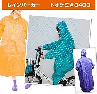 レインコート パーカー トオケミ 自転車 通勤 カッパ