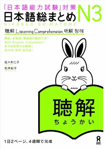 NIHONGO SO-MATOME (LISTENING COMPREHENSION N3)- INCLUYE 2 CDs