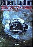 ホルクロフトの盟約 (下) (角川文庫 (6060))