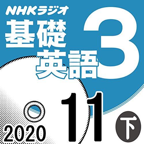 『NHK 基礎英語3 2020年11月号 下』のカバーアート