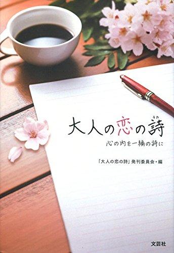 文芸社『大人の恋の詩 心の内を一編の詩に』