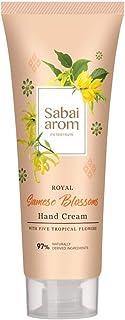 サバイアロム(Sabai-arom) サイアミーズ ブロッサムズ ハンドクリーム 75g【SB】【004】