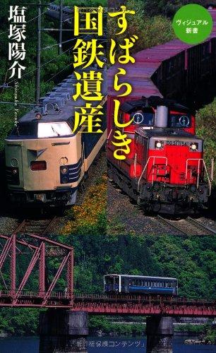 すばらしき国鉄遺産 (ベスト新書 385 ヴィジュアル新書)