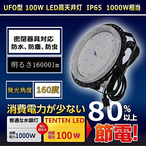 【メーカー販売、国内出荷】UFO型 高天井用LED 1000W~2000W相当 IP65 防水 防塵 屋内 屋外 兼用、LED高天...