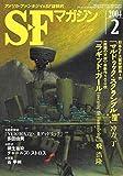 S-Fマガジン 2004年02月号 (通巻574号) 日本SF大賞受賞第1作: 沖方丁