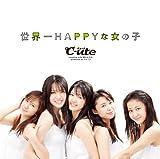 世界一HAPPYな女の子(初回生産限定盤B)(DVD付)