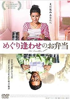 めぐり逢わせのお弁当 [DVD]
