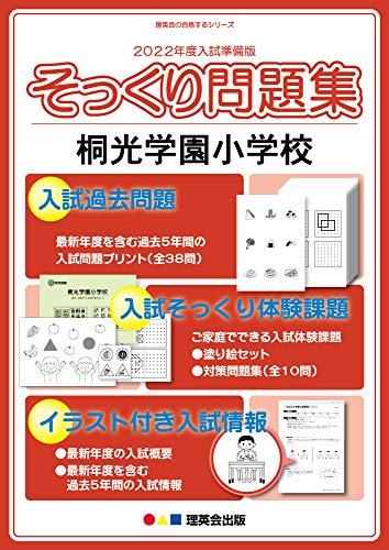 (2022年度入試準備版 そっくり問題集) 桐光学園小学校