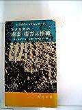 アメリカの毒薬・毒ガス作戦 (1967年) (解放新書)
