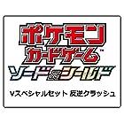 ポケモンカードゲーム ソード&シールド Vスペシャルセット 反逆クラッシュ