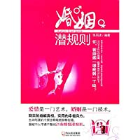 Latent Rules of Marriage (Chinese Edition)