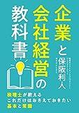 企業と会社経営の教科書