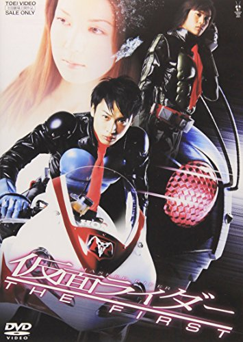 仮面ライダー THE FIRST [DVD]