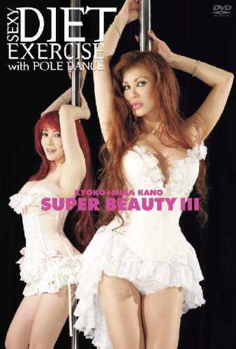 叶恭子のSUPER BEAUTYIII SEXY DIET with POLE DANCE [DVD]