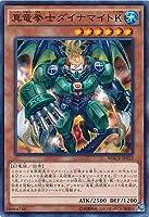 遊戯王/第9期/12弾/MACR-JP022 真竜拳士ダイナマイトK
