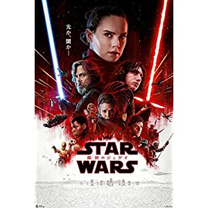 Star Wars: Episode VIII – The Last Jedi – Movie Poster/Print (Japanese Regular Style) (Size: 24 inches x 36 inches) (by…