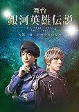 舞台 銀河英雄伝説 DIE NEUE THESE THE STAGE ~第二章 それ...[DVD]