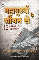 Mahapurushon Ke Jeevan Se -12 Shaktiyon Ki Abhivyakti (Hindi)
